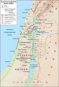 Палестина ко времени нового завета миниатюра