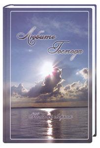 Молодёжный сборник - Любите Господа
