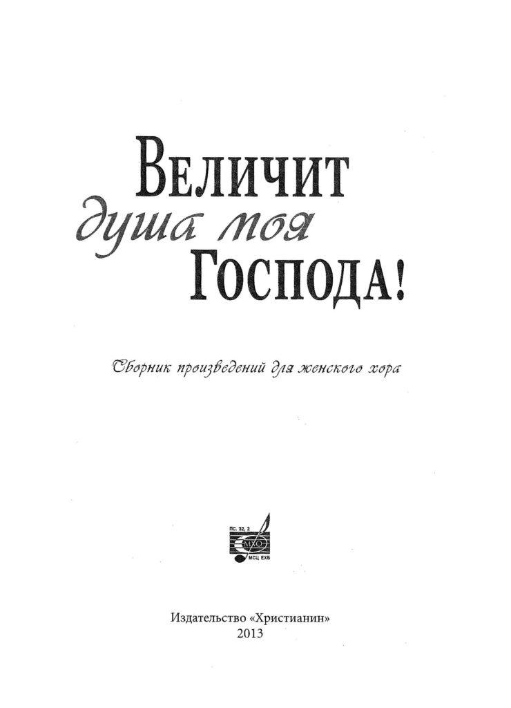 Сборник - Величит душа моя Господа!