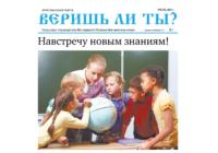 Газета Веришь ли ты?