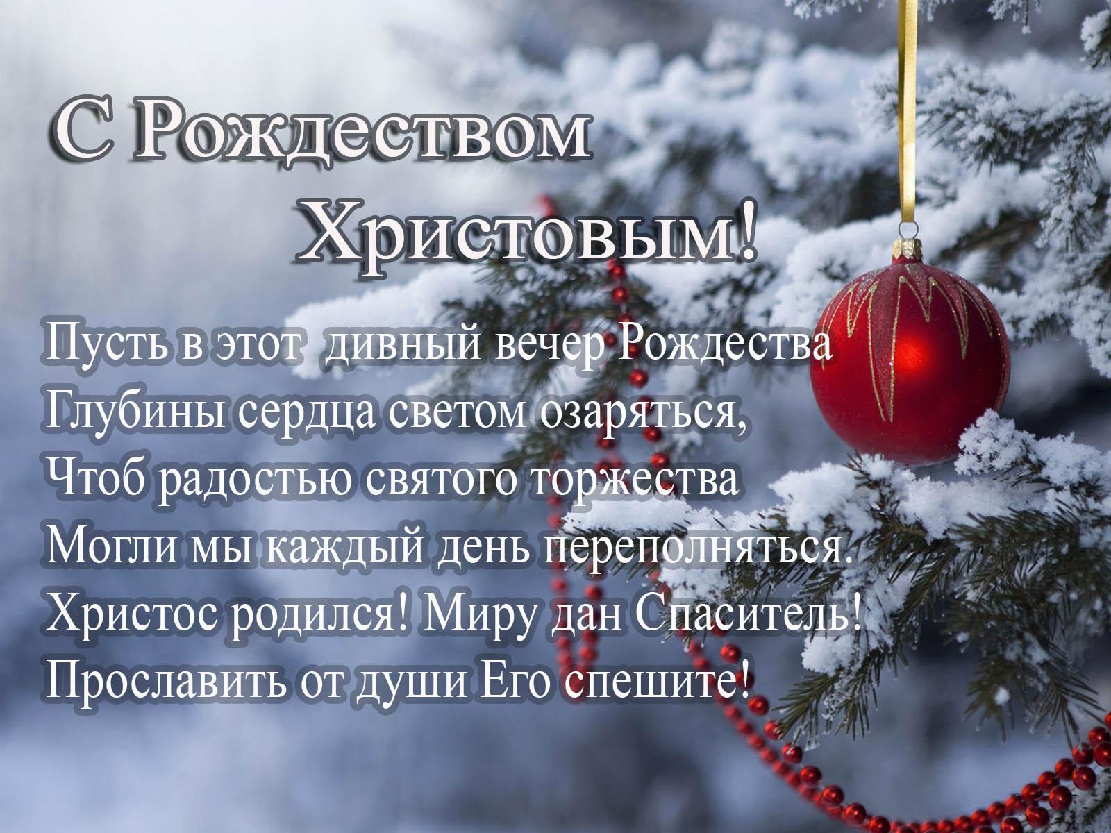 Написать, текст открытки с рождеством