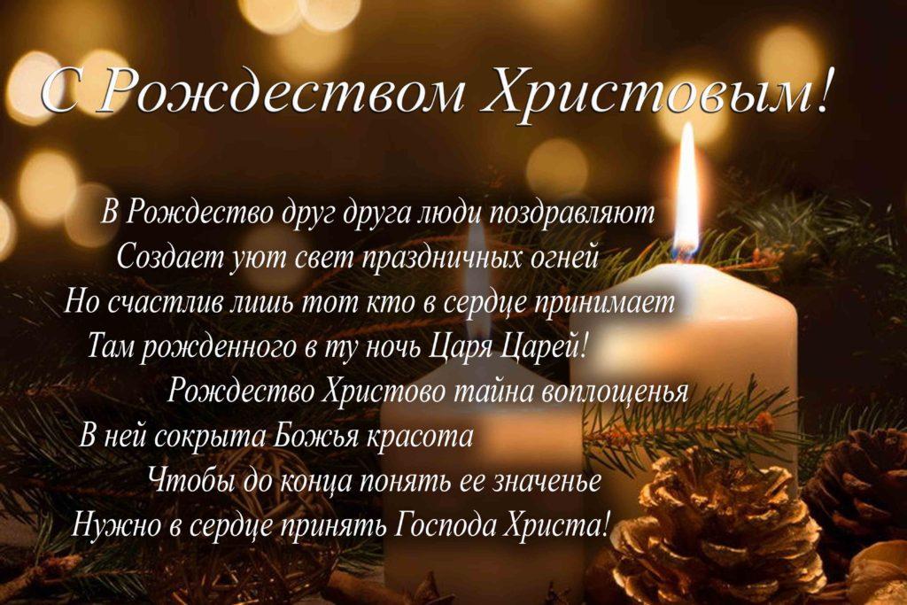 Словами, тексты на открытках с рождеством