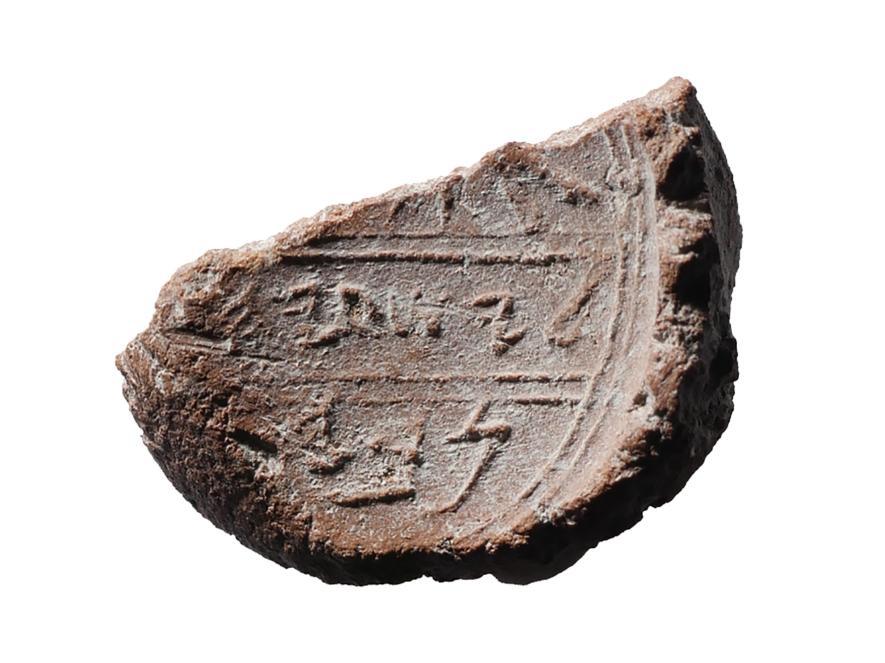 Печать царя Езекии
